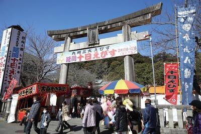九州3大えびす祭りの一つ / 延岡十日えびす
