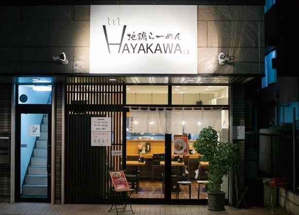 地鶏らーめん HAYAKAWA / 高宮駅の北側。現在は味噌ラーメンとまぜそばをメインに出す