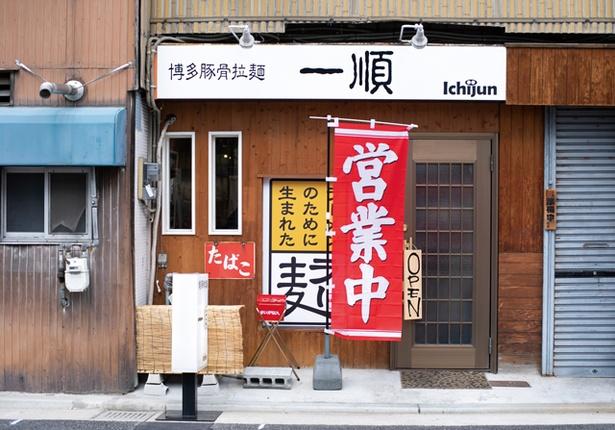 博多豚骨拉麺 一順 / 「サニー美野島店」の目の前。麺に使っているラー麦の看板も掲げる
