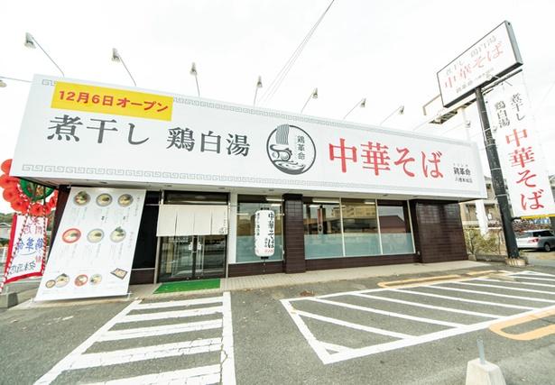 鶏革命 八幡本城店 / 国道199号沿いで、駐車場も広々とした2号店。本店は現在休業中