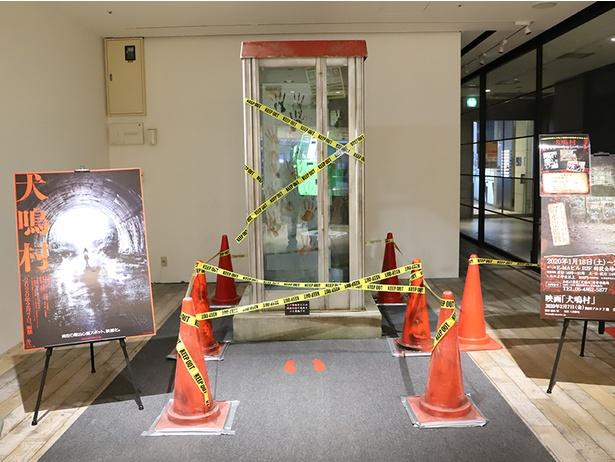 映画「犬鳴村」の撮影で使用された電話ボックスを展示