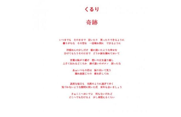 """6月1日(水)発売のニューシングル「奇跡」のジャケット。楽曲には、""""日常""""という幸せに向け、一歩を踏み出すための力が込められている"""