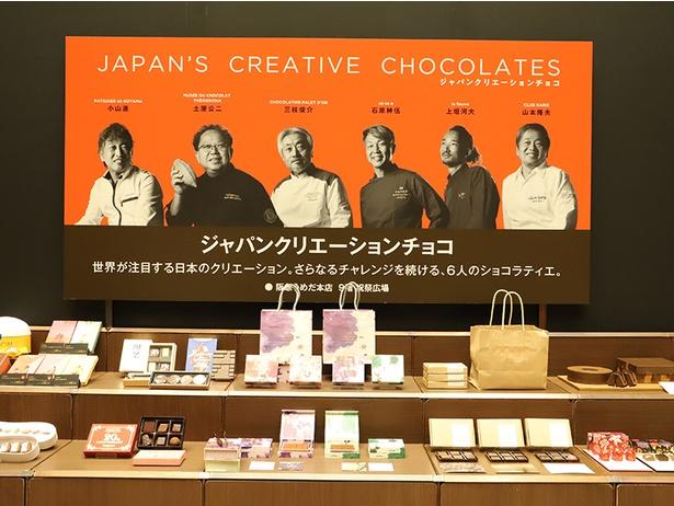 【写真を見る】注目の6人の日本人ショコラティエのチョコが購入できるコーナーも登場