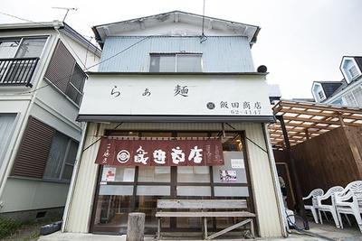 湯河原の住宅街に佇む「らぁ麺 飯田商店」