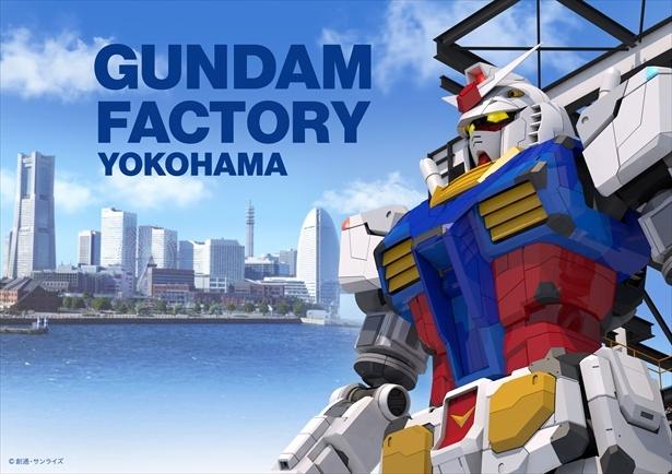 実物大の動くガンダムが見られる「GUNDAM FACTORY YOKOHAMA」