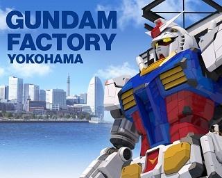 """実物大""""動くガンダム""""「GUNDAM FACTORY YOKOHAMA」10月オープン"""