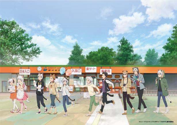 東武動物公園でTVアニメ「うちタマ?! ~うちのタマ知りませんか?~」コラボ実施