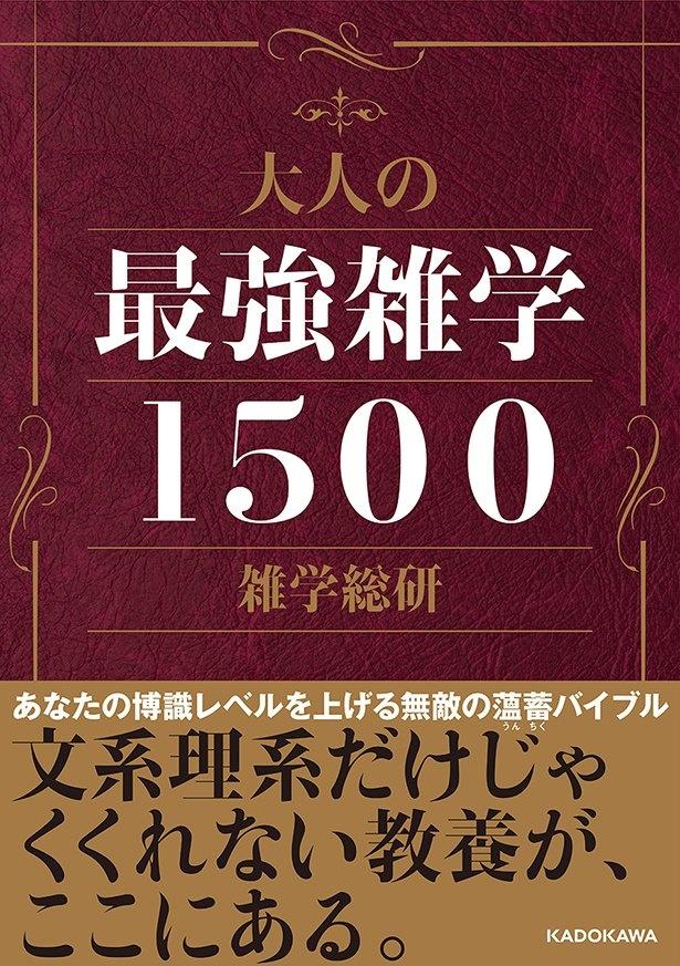 出典:発売後、続々重版中!思わず誰かに話したくなる「雑学ウンチク」を一挙1500本収録した「大人の最強雑学1500」