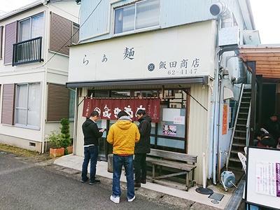 多くのラーメン好きを虜にする「らぁ麺 飯田商店」