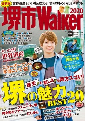 単体の市や駅の魅力を紹介する人気シリーズ、街カドWalker。写真は19年10月に発行した「堺市Walker」