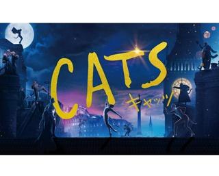 「キャッツ」映画版と舞台版、その違いを知ればもっと楽しい!