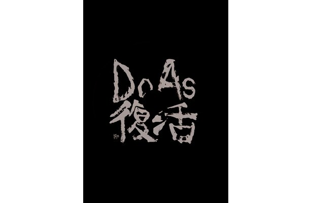 ライブDVD『Do As Infinity FREE LIVE -FREE SOUL! FREE SPIRITS!-』ジャケット