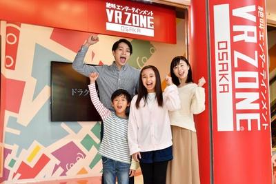 絶叫&興奮!家族みんなで盛り上がること間違いなしの「VR ZONE OSAKA」