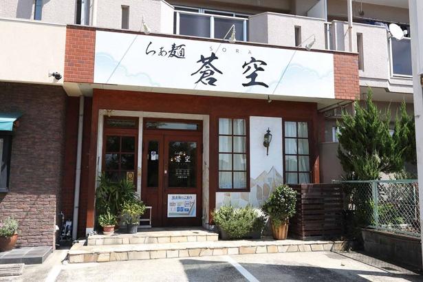 地下鉄植田駅と原駅の中間あたりに位置。県道沿いにあり、車でもアクセスしやすい / らぁ麺 蒼空