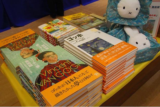 グッズコーナーにはゴッホ関連の本が多数