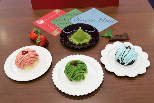 「ごちそうモンブラン」シリーズで登場する3種類のモンブラン。一番左が2月5日(水)から提供される「福岡県産 あまおう苺とマスカルポーネのモンブラン」(300円)