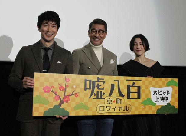 写真左から佐々木蔵之介、中井貴一、広末涼子