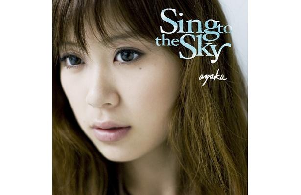 絢香2nd Album「Sing to the Sky」 75万枚突破!