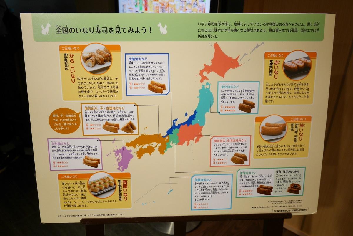 【画像】地域によって特徴が異なるいなり寿司!