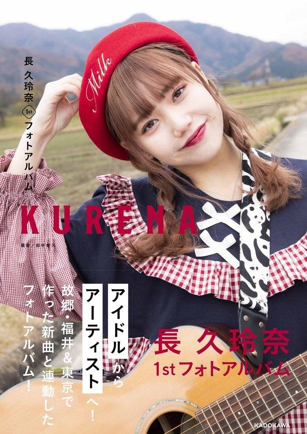 2月27日に発売される写真集、「長 久玲奈 1stフォトアルバム KURENA」(C)KADOKAWA PHOTO/TANAKA TOMOHISA
