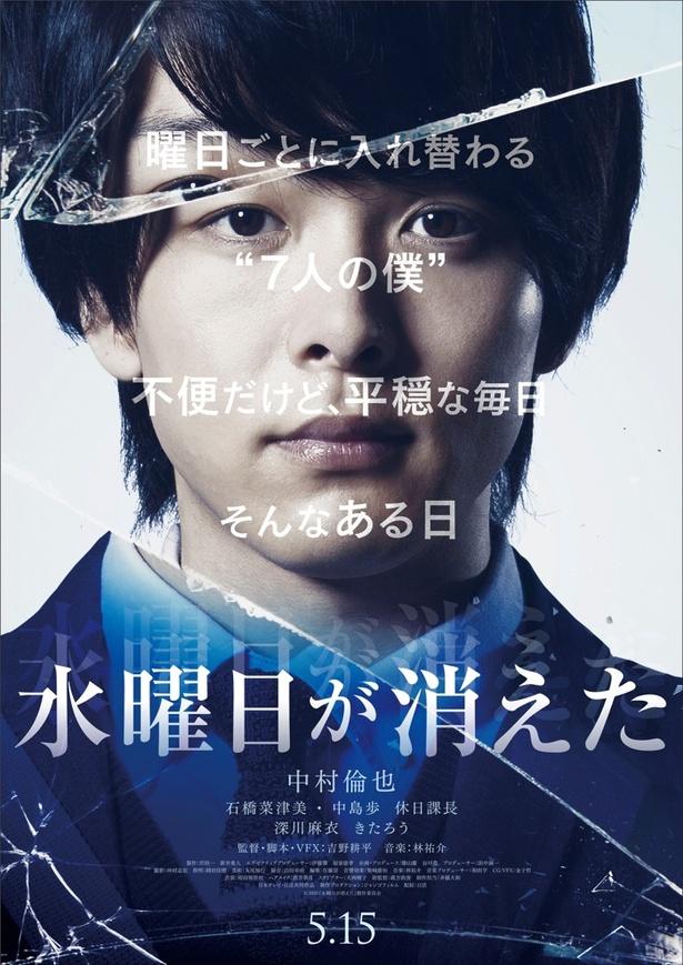 中村倫也の表情を捉えたポスターも到着!