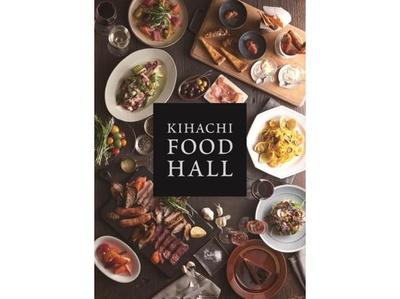 キハチの新業態「KIHACHI FOOD HALL アトレ川崎」がオープン