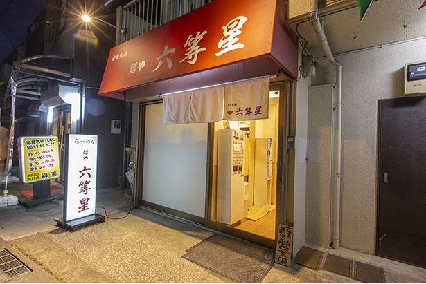 JR稲田堤駅から徒歩数十秒とアクセス抜群。「六等星」とは最も暗い星のことだが、「一等星(有名店)に負けない輝きを放ちたい」という店主の思いが込められている