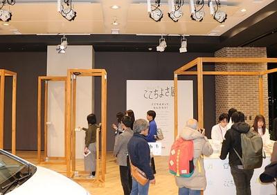 「Honda ウエルカムプラザ青山」にて開催中の体験型イベント「ここちよさ展」