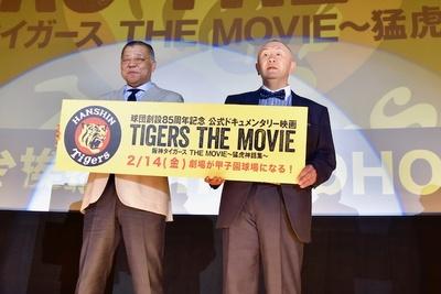 『阪神タイガース THE MOVIE~猛虎神話集~』舞台挨拶が行われた