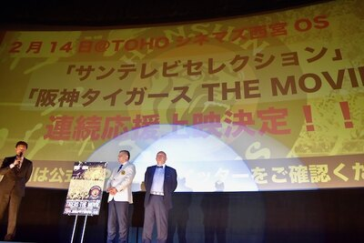 14日(金)TOHOシネマズ西宮OSでサンテレビセレクションとの連続上映も決定した