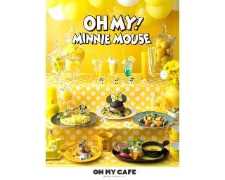ミニーマウスのスペシャルカフェが全国4都市で期間限定オープン