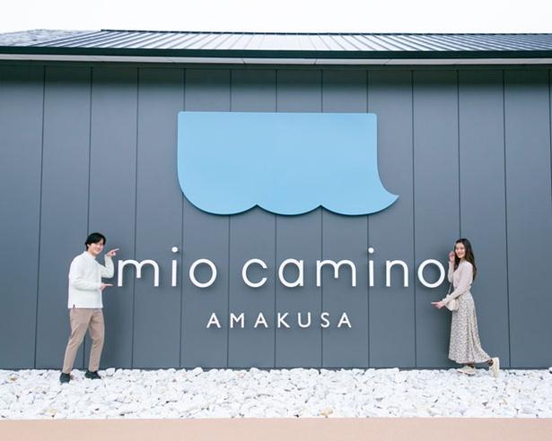 海側に芝生広場も備えた観光交流拠点 / mio camino AMAKUSA