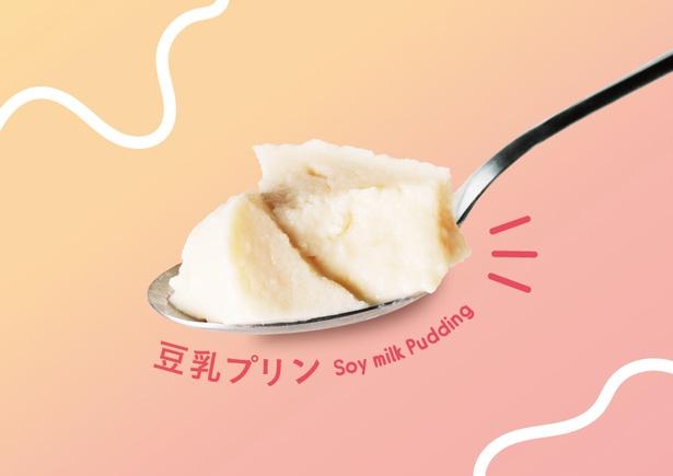 プラス50円でお好みのドリンクに豆乳プリンをトッピングできる