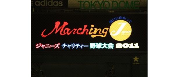 5月29日に東京ドームにて開催された「ジャニーズ チャリティー野球大会 2011」