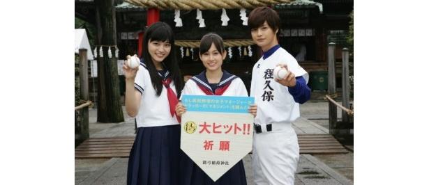 箭弓(やきゅう)稲荷神社でヒット祈願を行った、左から川口春奈、前田敦子、瀬戸康史
