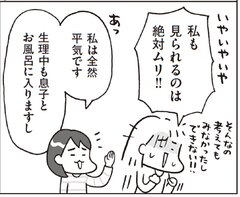 ママの生理 おうち性教育(8)