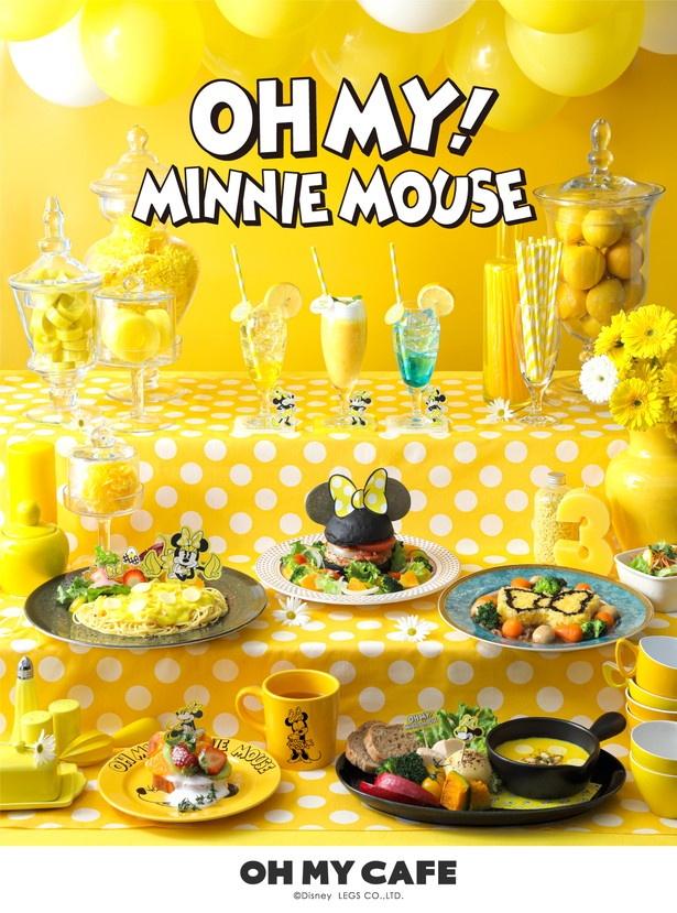 ミニーマウスのスぺシャルカフェ『「OH MY!MINNIE MOUSE」OH MY CAFE』が、名古屋にオープン! ※画像はイメージ