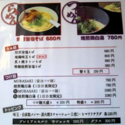 「麺屋宗&SOU 中目黒」のメニューはコレ!