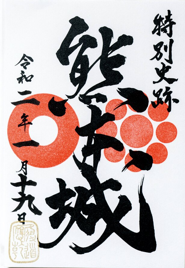 熊本城 / 特別公開開始にあわせて「御城印」(300円)の販売がスタート