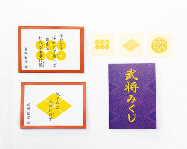 加藤神社 / 「武将みくじ」(200円)はココだけ!