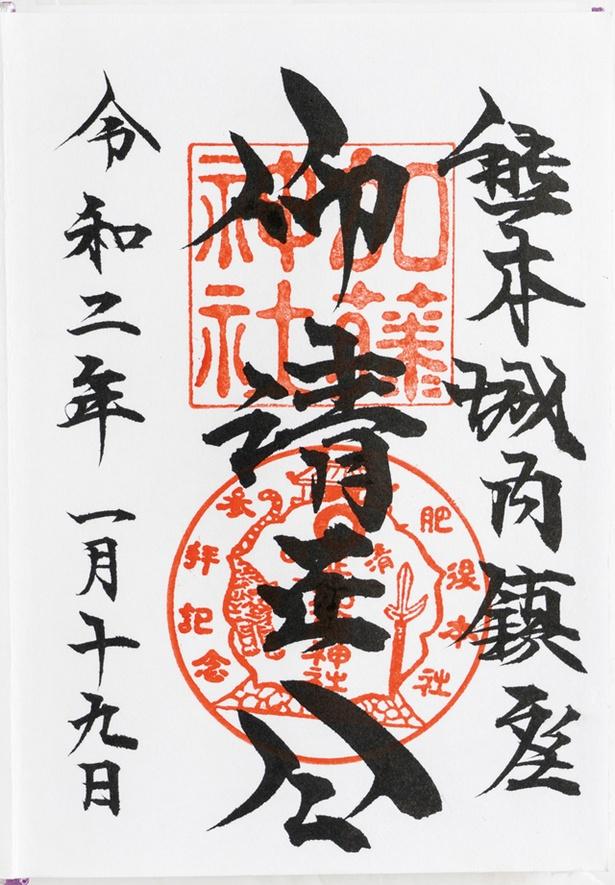 加藤神社 / 「御朱印」(300円)は社務所にて受付