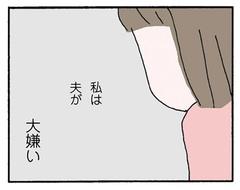 幸せに見えるかもしれない、でも私は夫が大キライ「離婚してもいいですか 翔子の場合」(1)
