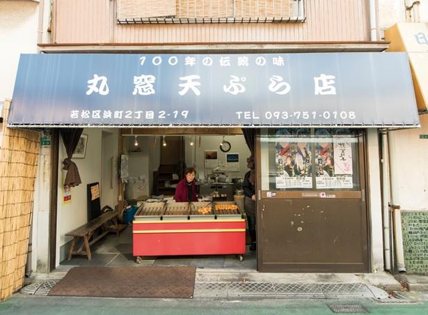 丸窓 天ぷら店 / 店舗は商店街の中にある
