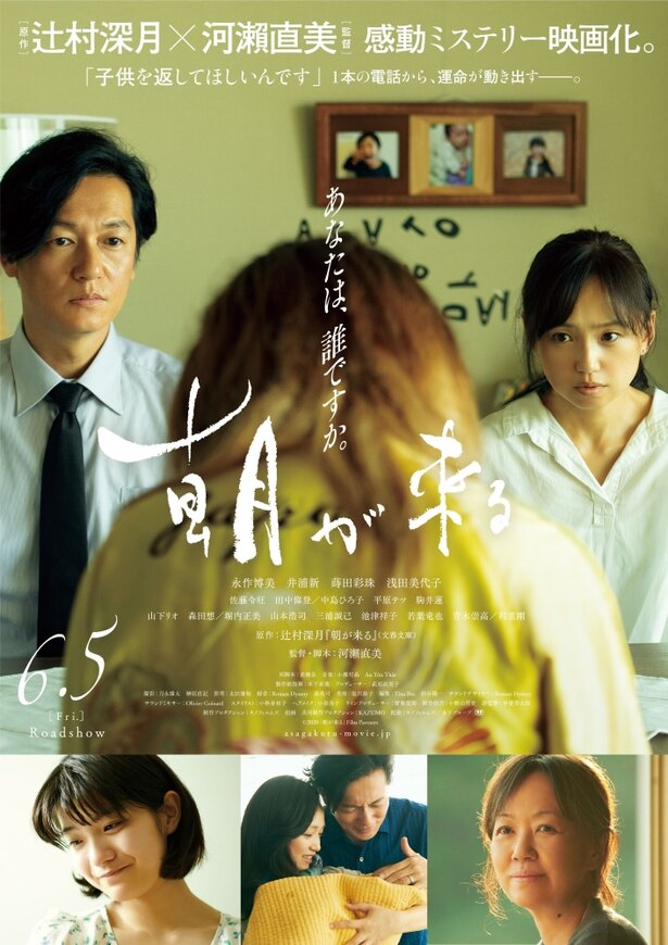 辻村深月の小説を実力派俳優で映画化した『朝が来る』