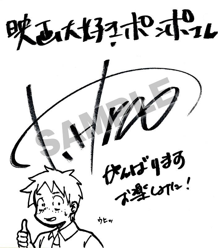平尾隆之監督からは「お楽しみに!」のコメント