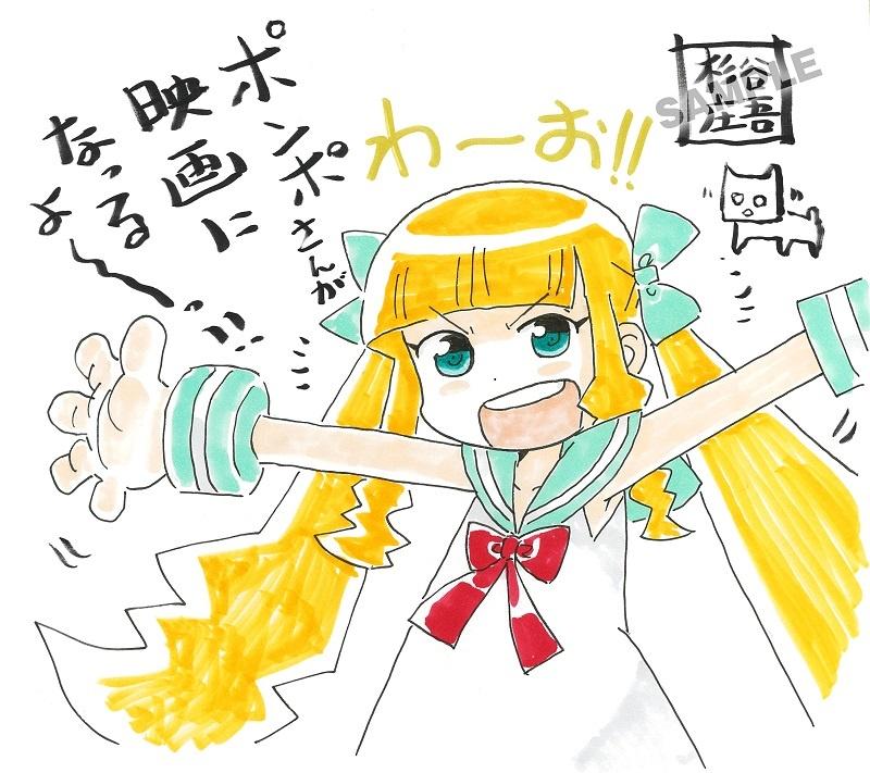 【写真を見る】原作者・杉谷庄吾【人間プラモ】から、喜びの声を描いた色紙コメントが到着!