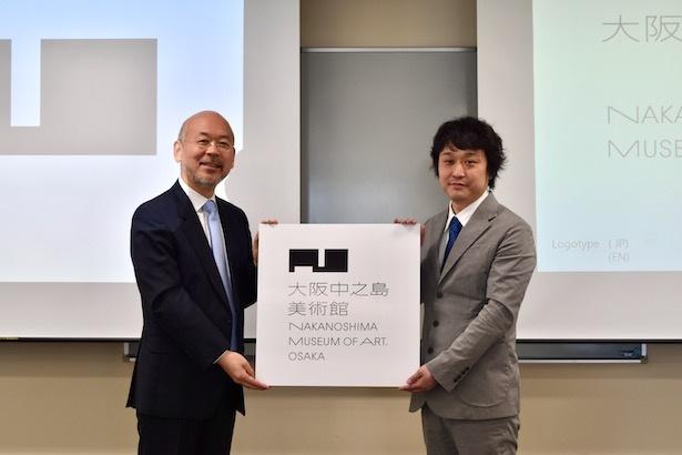 『大阪中之島美術館』の初代館長就任挨拶・シンボルマーク発表が行われた