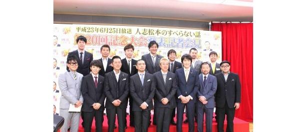 「人志松本のすべらない話 放送20回記念大会」の会見に登場した出演者たち