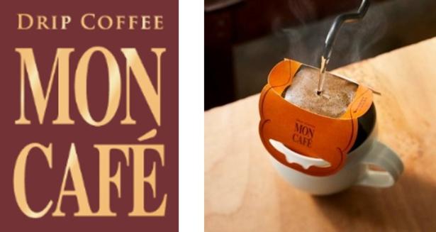 片岡物産が展開するドリップコーヒー「モンカフェ」
