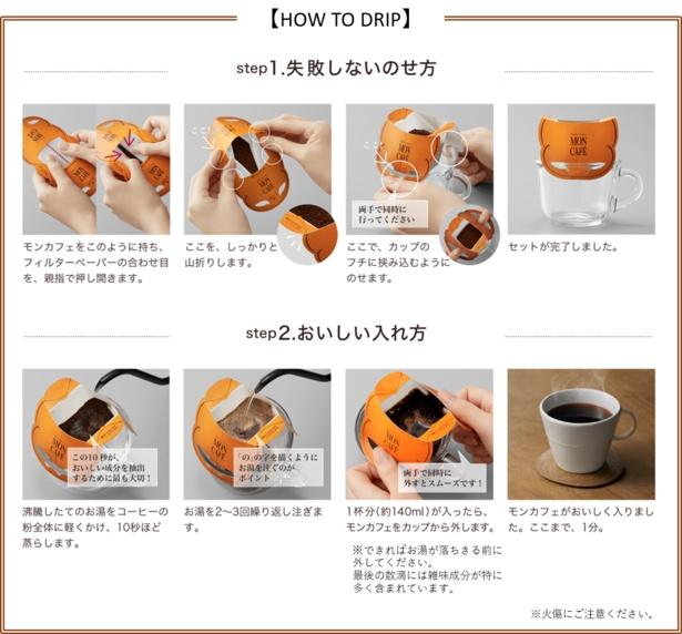 【図解】おいしいドリップコーヒーの淹れ方